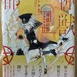 【ブックレビュー】神獣の都 :京都四神異端録(著:小林泰三)