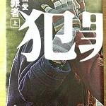 【ブックレビュー】犯罪者 上(著:太田愛)