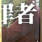 【ブックレビュー】犯罪者 下(著:太田愛)