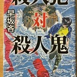 【ブックレビュー】殺人犯 対 殺人鬼(著:早坂吝)
