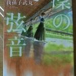 【ブックレビュー】凜の弦音(著:我孫子武丸)