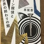 【ブックレビュー】ドローン探偵と世界の終わりの館(著:早坂吝)