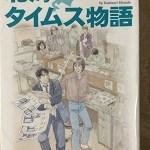 【ブックレビュー】北海タイムス物語(著:増田俊也)