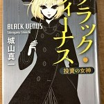 【ブックレビュー】ブラック・ヴィーナス 投資の女神(著:城山 真一)