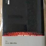 【ブックレビュー】2 新装版(著:野崎まど)