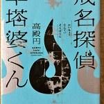 【ブックレビュー】戒名探偵 卒塔婆くん(著:高殿円)