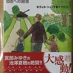 【ブックレビュー】パイド・パイパー(著:ネビル・シュート)