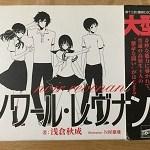 【ブックレビュー】ノワール・レヴナント(著:浅倉秋成)