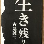 【ブックレビュー】生き残り(古処 誠二)
