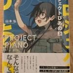 【ブックレビュー】プロジェクトぴあの(上)(著:山本弘)