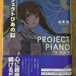 【ブックレビュー】プロジェクトぴあの(下)(著:山本弘)