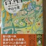 【ブックレビュー】合唱 岬洋介の帰還(著:中山七里)