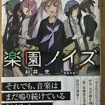 【ブックレビュー】楽園ノイズ(著:杉井光)