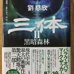 【ブックレビュー】三体Ⅱ 黒暗森林 上(著:劉慈欣)