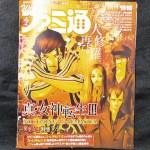 【ゲームコラム】#011:ファミマガから電撃、ファミ通まで、ゲーム雑誌の楽しさ