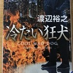 【ブックレビュー】冷たい狂犬(著:渡辺 裕之)