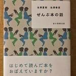 【ブックレビュー】ぜんぶ本の話(著:池澤 夏樹, 池澤 春菜)