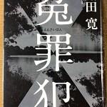 【ブックレビュー】冤罪犯(著:翔田寛)