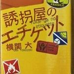 【ブックレビュー】誘拐屋のエチケット(著:横関大)
