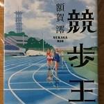 【ブックレビュー】競歩王(著:額賀澪)