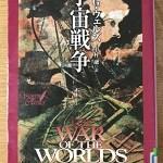【ブックレビュー】宇宙戦争(著:H.G. ウェルズ)