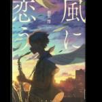 【ブックレビュー】風に恋う(著:額賀澪)