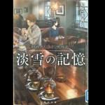 【ブックレビュー】神酒クリニックで乾杯を 淡雪の記憶(著:知念実希人)