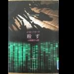 【ブックレビュー】殺す(著者:J・G・バラード)