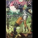 【ブックレビュー】天翔る少女(著:R・A・ハインライン)