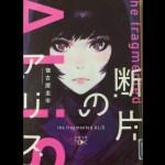 【ブックレビュー】断片のアリス(著:伽古屋 圭市)
