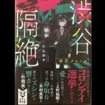 【ブックレビュー】渋谷隔絶 東京クロノス(著:小山恭平)