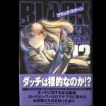 『ブラック・ラグーン』12巻の感想!新たな展開は黒スーツの女5人組刺客?ロアナプラは平常運転!