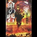 【ブックレビュー】命の砦(著:五十嵐貴久)