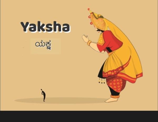 Yaksha Kannada Bookosmia