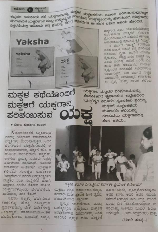 Bookosmia Kanipura Yaksha