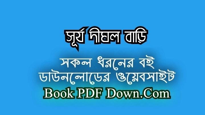 Surjo Dighol Bari PDF Download by Abu Ishak