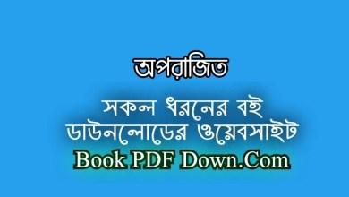 Aparajito PDF Download by Bibhutibhushan Bandyopadhyay
