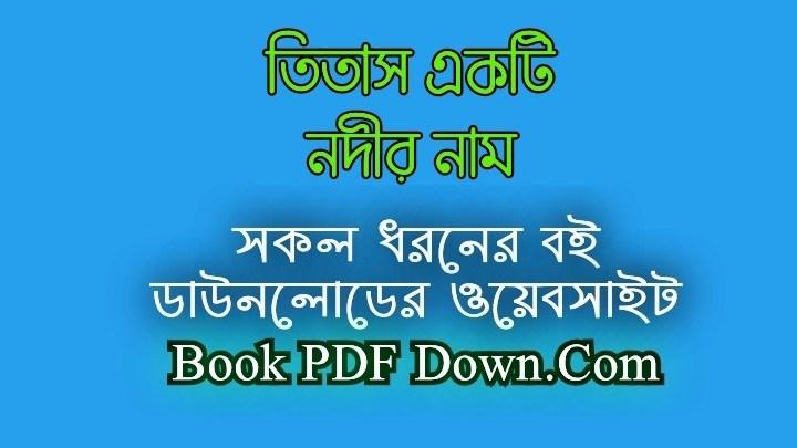 Titas Ekti Nadir Naam PDF Download by Adwaita Mallabarman