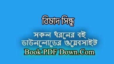 Bishad Sindhu PDF Download by Mir Mosharraf Hossain