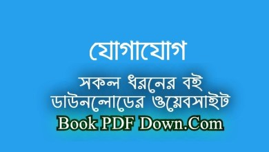 Jogajog PDF Download by Rabindranath Tagore