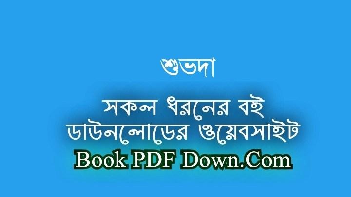 Shuvoda PDF Download by Sarat Chandra Chattopadhyay