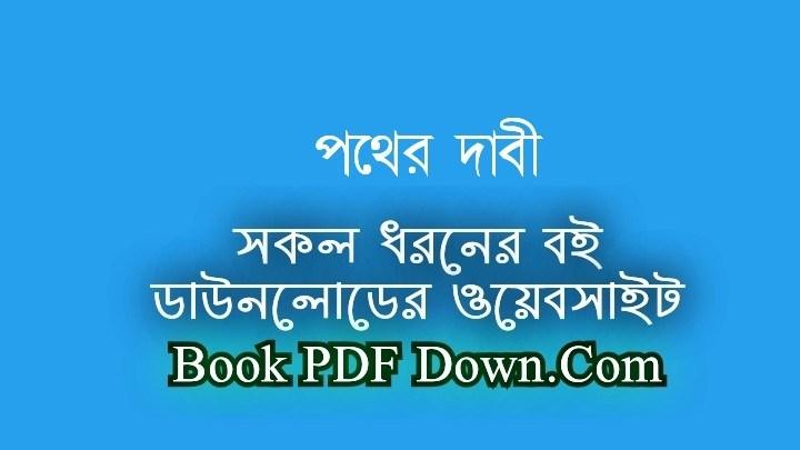Pather Dabi PDF Download by Sarat Chandra Chattopadhyay