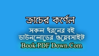 Kracher Kornel PDF Download by Shahaduz Zaman