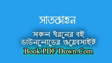 Satkahon PDF Download by Samaresh Majumdar