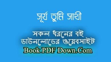 Surjo Tumi Sathi PDF Download by Ahmed Sofa
