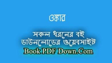 Ongkar PDF Download by Ahmed Sofa