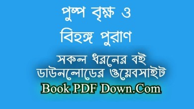 Puspo Brikkho O Bihongo Puran PDF Download by Ahmed Sofa