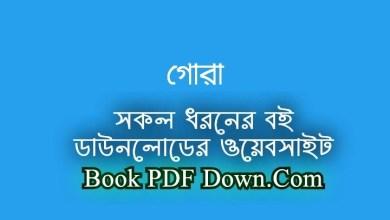 Gora PDF Download by Rabindranath Tagore