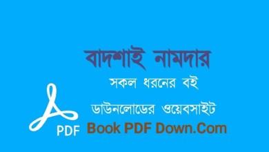 Badshai Namdar PDF Download Free by Humayun Ahmed