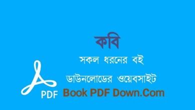Kobi PDF Download Free by Humayun Ahmed